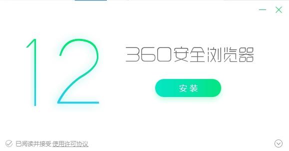 360安全浏览器2021