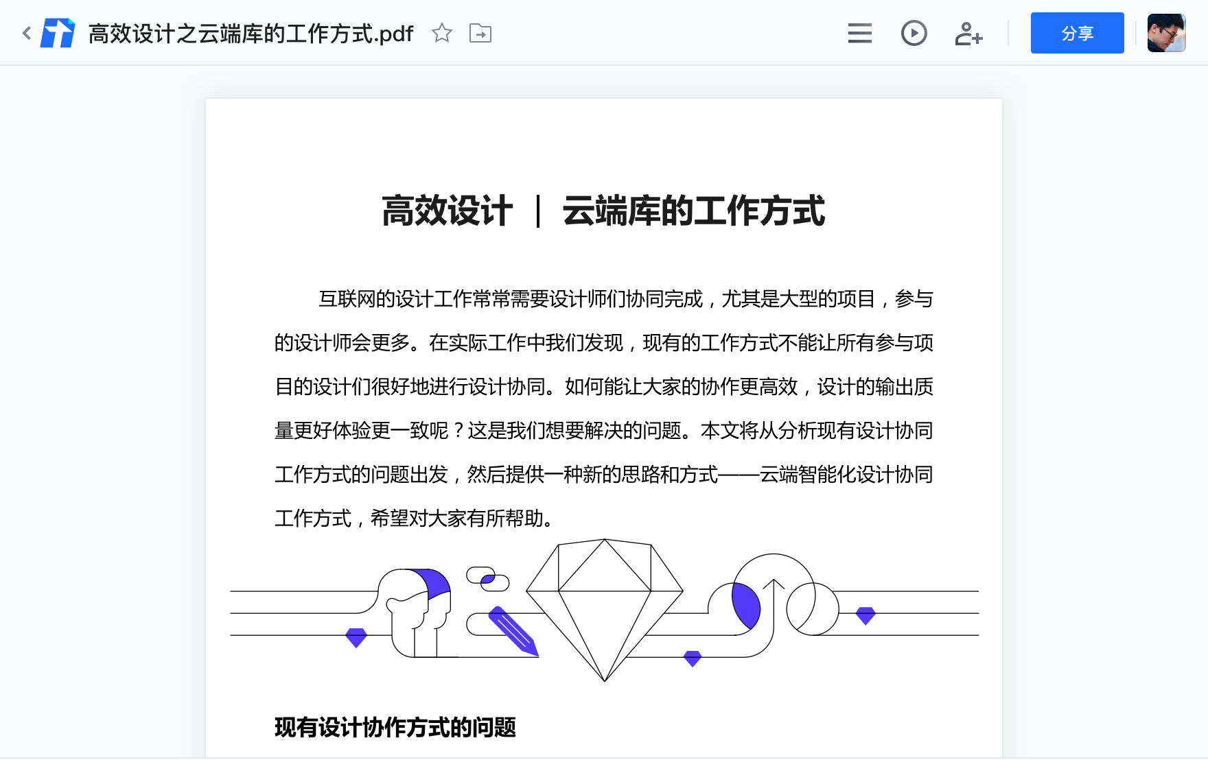 腾讯文档软件
