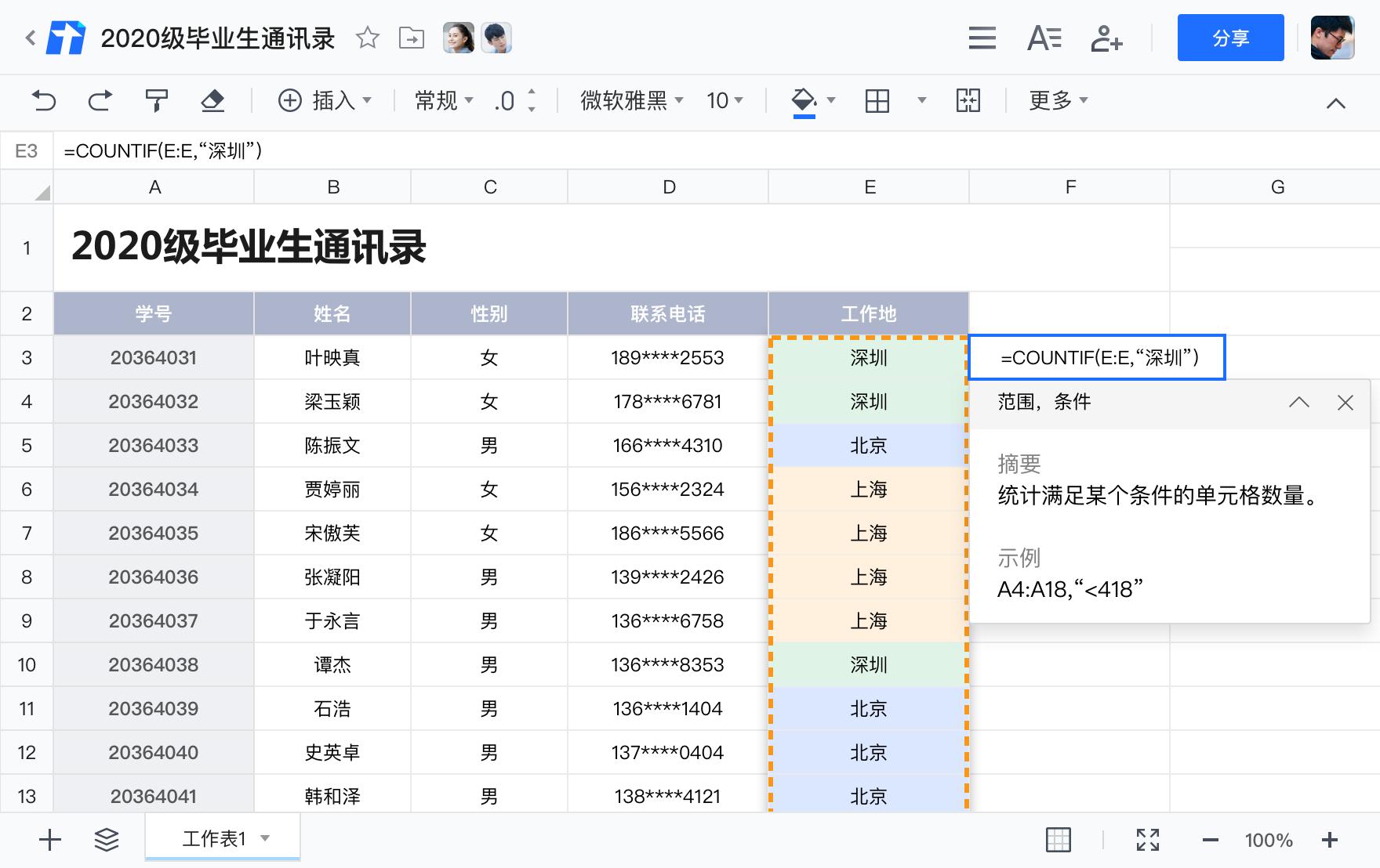 腾讯文档官方正式版