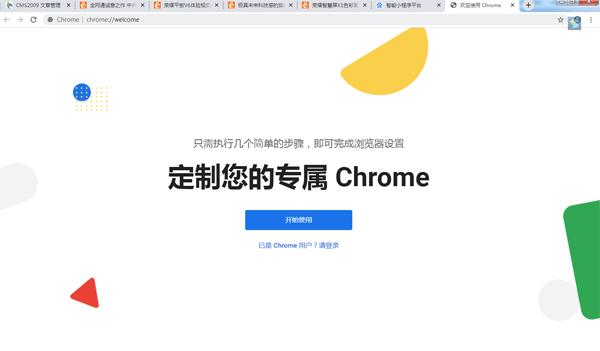 chrome浏览器1