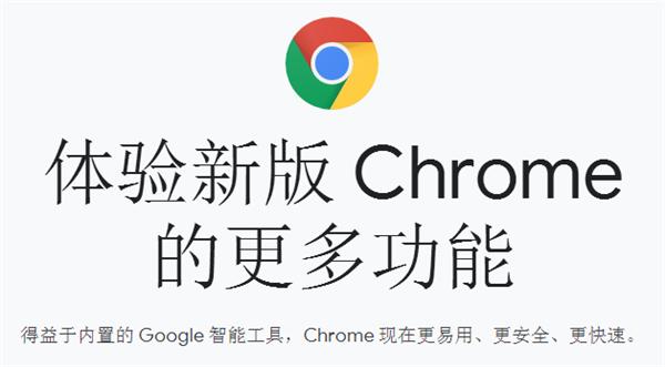 chrome浏览器2