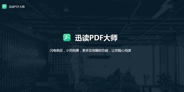 迅读PDF大师官网下载