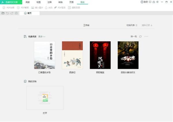 迅读PDF大师1