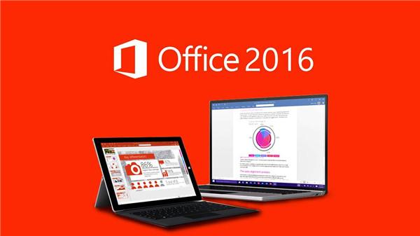 office2016专业增强版