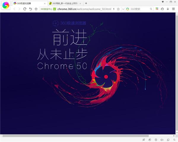 360极速浏览器2