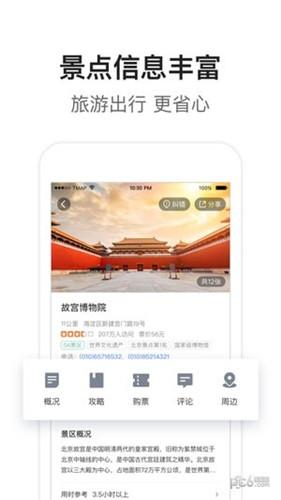 腾讯地图手机版下载