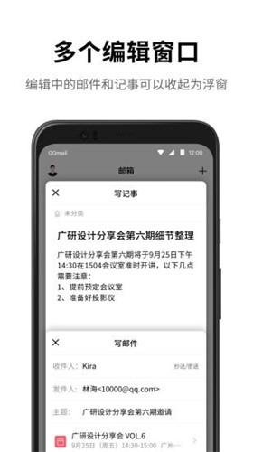 QQ邮箱2