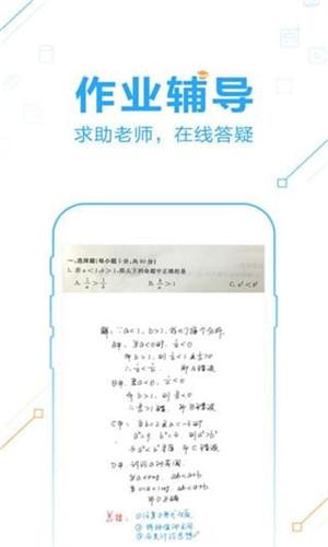 作业帮官网下载