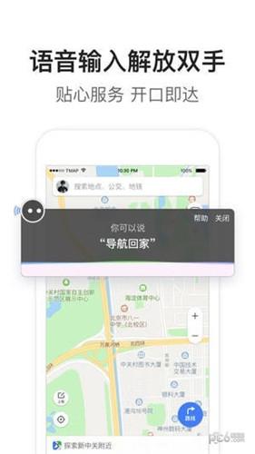 腾讯地图去广告版3