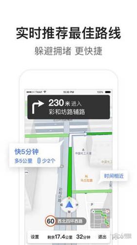 腾讯地图去广告版2