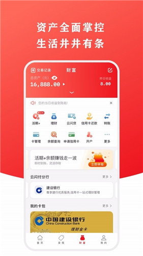 云闪付app3