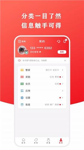 云闪付app4
