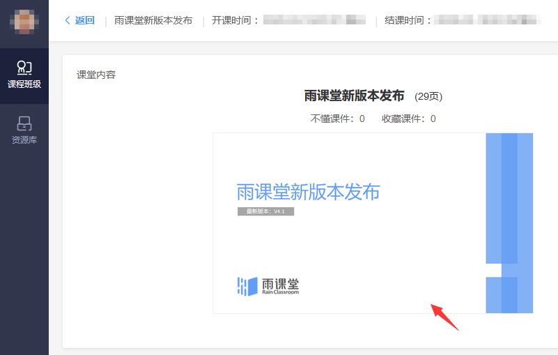 雨课堂课件PDF下载工具绿色版