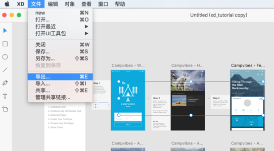 Adobe XD免费版