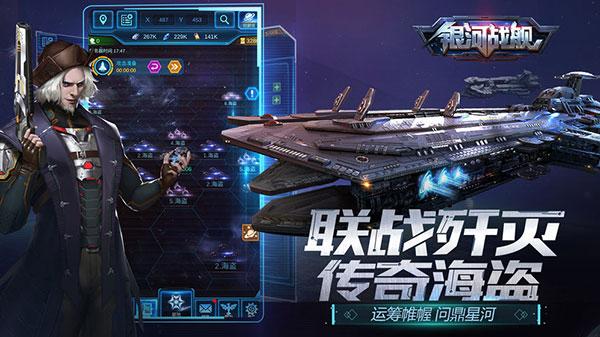 银河战舰免费版