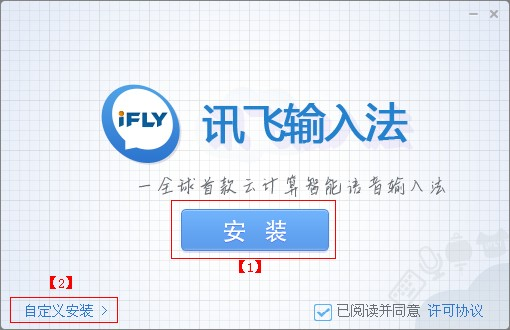 讯飞语音输入法官方电脑版下载