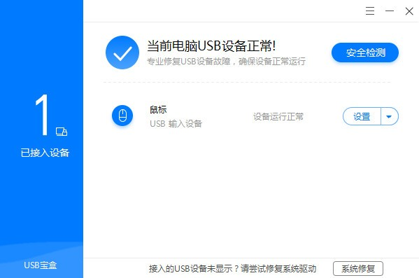 USB宝盒官网版下载