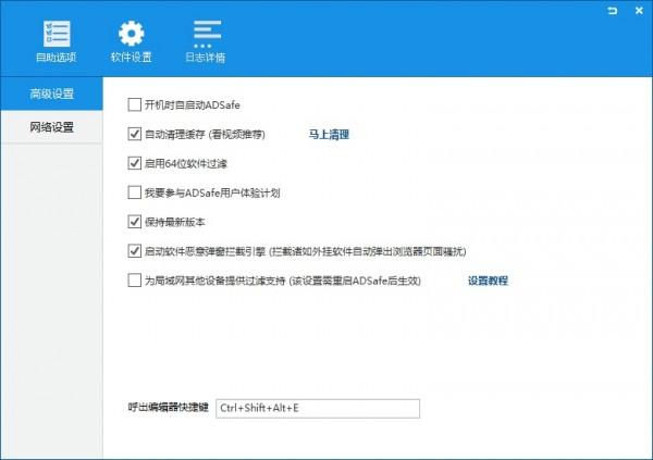 ADSafe净网大师正式版下载