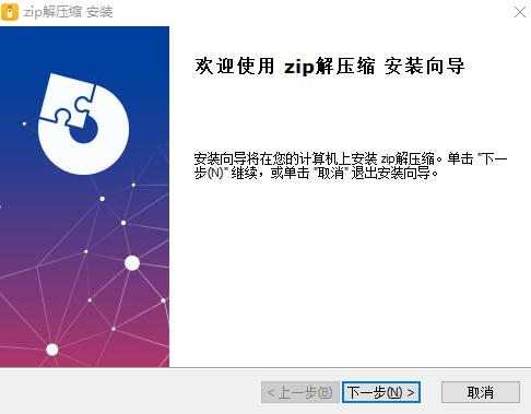 zip解压缩官方版下载
