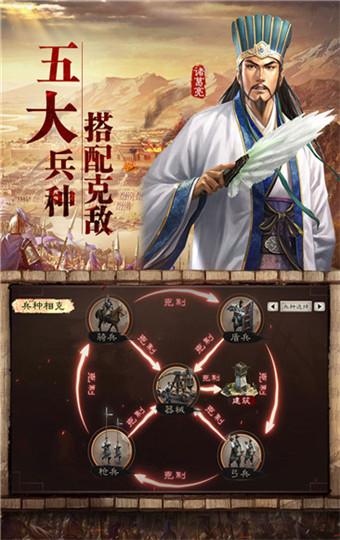 三国志・战略版官方版