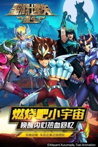 圣斗士星矢重生正式版手游下载