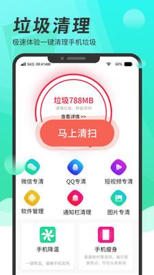 超级手机清理大师app下载