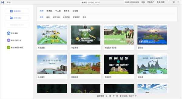 魅演3D软件下载