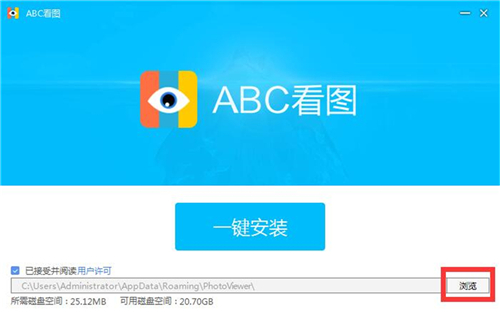 ABC看图软件下载