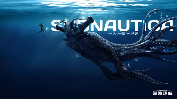 深海迷航官方版游戏下载