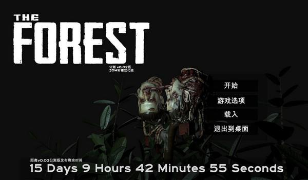 迷失森林2021正版下载