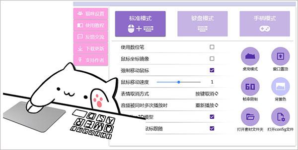 按键猫咪完美全键盘版下载