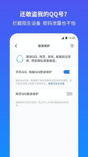 QQ安全中心2021免费版下载