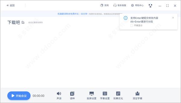 讯飞同传官方版下载