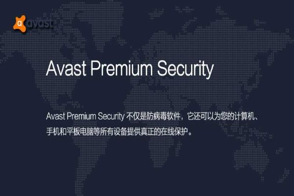 Avast Premium Security(Avast杀毒软件)下载