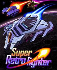 超级复古战斗机