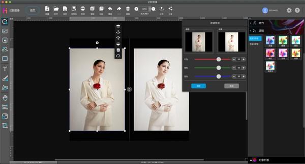 幻影图像软件2021版下载