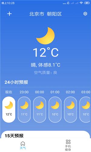 玲珑天气app下载