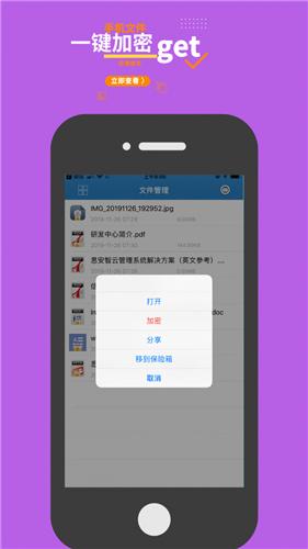 360加密app下载