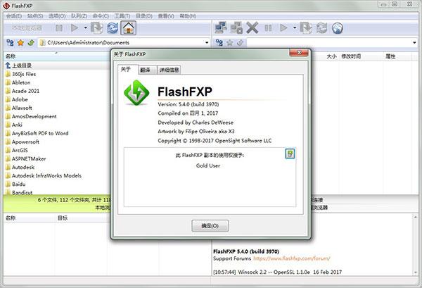 FlashFxp绿色版下载