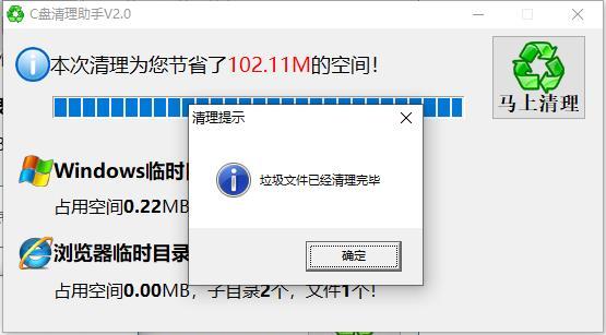 C盘清理助手软件下载