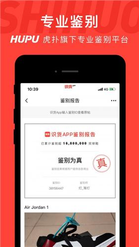 识货app正版下载