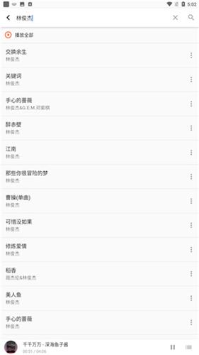 柚子音乐电脑版下载