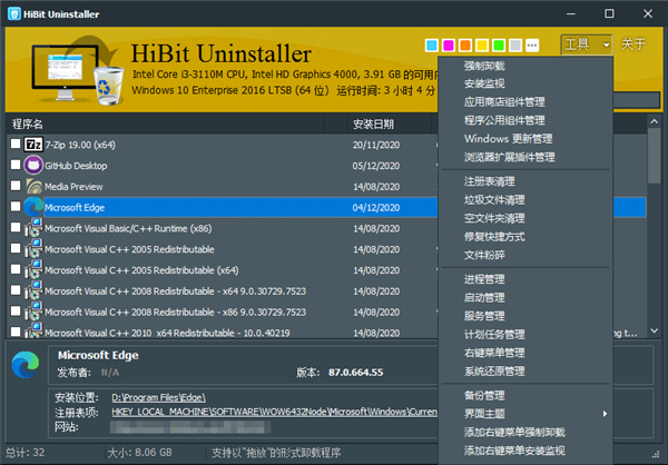 HiBit Uninstaller(软件卸载优化工具)官方中文版下载