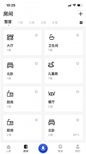 小萨管家app下载