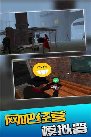 网吧经营模拟器无敌版