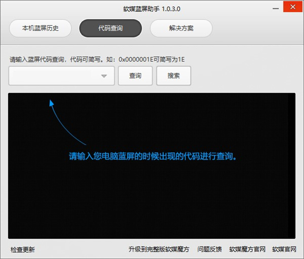 软媒蓝屏助手官方电脑版下载