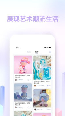趋势星球app下载