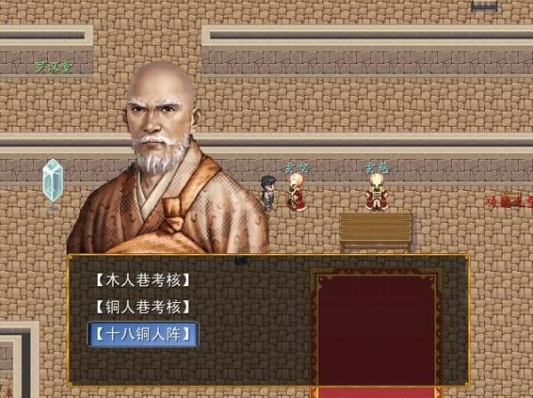 江湖梦贰v3完整版下载
