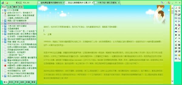 笔记王绿色版下载