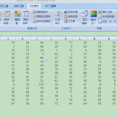 方方格子Excel正版下载
